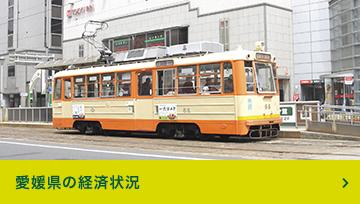 愛媛県の経済状況