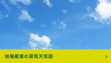 地場産業の景気天気図