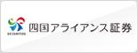 四国アライアンス証券ホームページ
