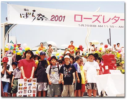 福山バラ祭