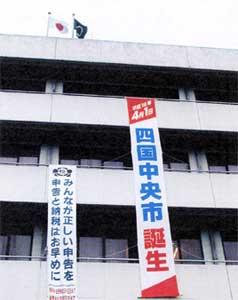 ▲市庁舎にかかる誕生を祝す垂れ幕 (3月撮影のため市旗は旧市のもの)