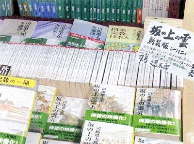 書店「司馬遼太郎コーナー」