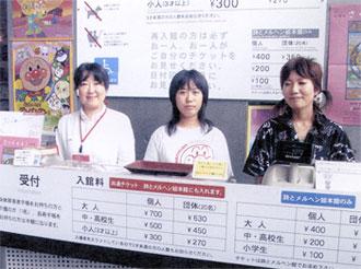 田所事務局長(左端)と女性スタッフ