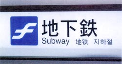 地下鉄駅を示す4カ国語表示サイン