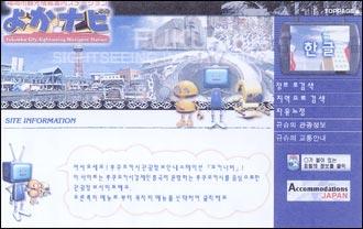 福岡観光コンベンションビューローの韓国語ホームページ