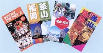 共同制作された4カ国語のパンフレット