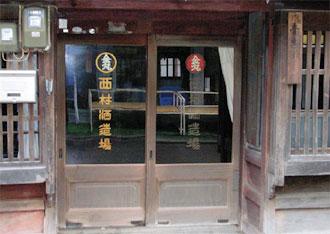 西村酒造玄関