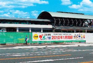 JR高知駅前のパビリオン建設予定地