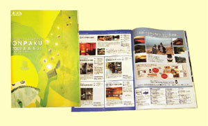オンパクのプログラムが掲載されたパンフレット