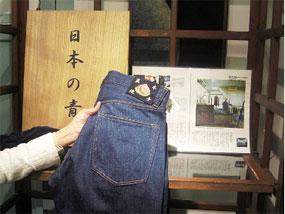 藍布屋のこだわりジーンズ