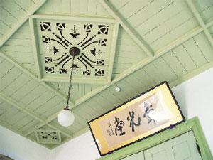 画像:「章光堂」の額と天井の意匠