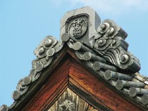 画像:棟瓦に「武徳」の文字