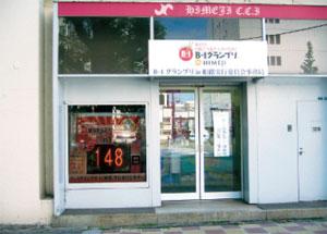 大手前通りに設けられたB-1姫路大会の事務所
