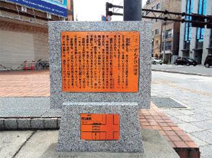 画像:ドンドビ交差点にある記念碑