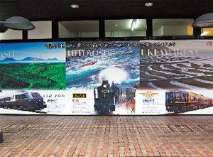 観光列車を紹介するパネル(熊本駅)