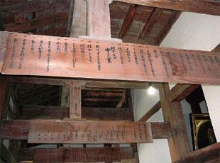 画像:修復工事の記録が残る