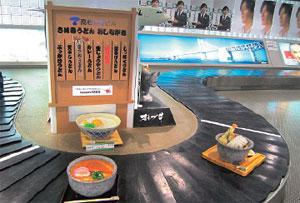高松空港の手荷物受取所で回る特大うどん鉢