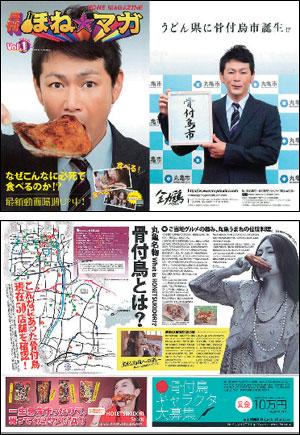 骨付鳥PR冊子「ほね☆マガ」第1号の表紙と記事