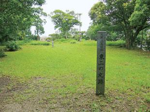 画像:天守の御三階櫓があった東二の丸跡