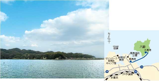 画像:大島
