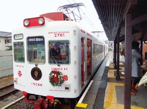 「いちご電車」