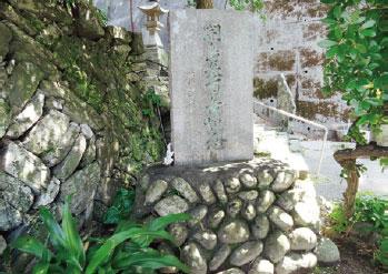 画像:開島300年記念碑