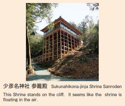 少彦名神社 参籠殿