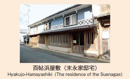 百帖浜屋敷(末永家邸宅)