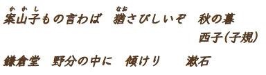 案山子もの言わば 猶さびしいぞ 秋の暮  西子(子規) 鎌倉堂 野分の中に 傾けり  漱石