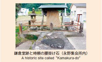 鎌倉堂跡と時頼の腰掛け石(永野集会所内)