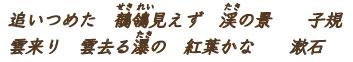 子規と漱石の句碑(白猪の滝横)