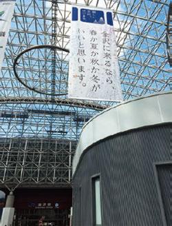 金沢駅兼六園口の「もてなしドーム」