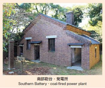 南部砲台・発電所