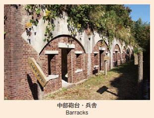 中部砲台・兵舎