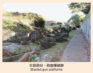 北部砲台・砲座爆破跡