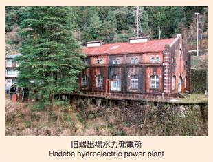 旧端出場水力発電所
