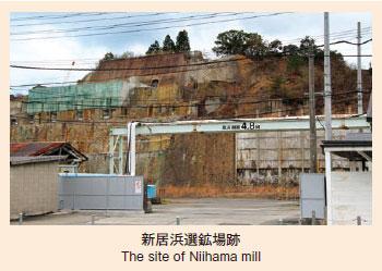 新居浜選鉱場跡