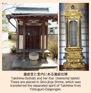 瀧姫堂と堂内にある瀧姫位牌