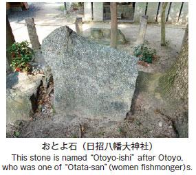 おとよ石(日招八幡大神社)