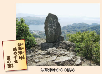 法華津峠からの眺め
