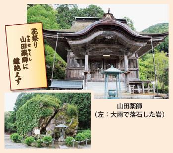 山田薬師(大雨で落石した岩)
