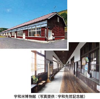 宇和米博物館(写真提供:宇和先哲記念館)