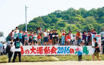 2016年 島の大運動会