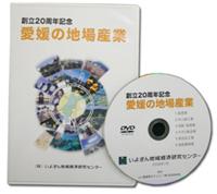画像:DVD「愛媛の地場産業」