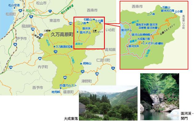 久万高原編  探訪 西日本最高峰・石鎚山の麓「面河」の自然