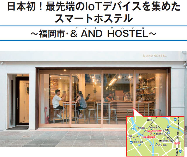 日本初!最先端のIoTデバイスを集めたスマートホステル ~福岡市・& AND HOSTEL~
