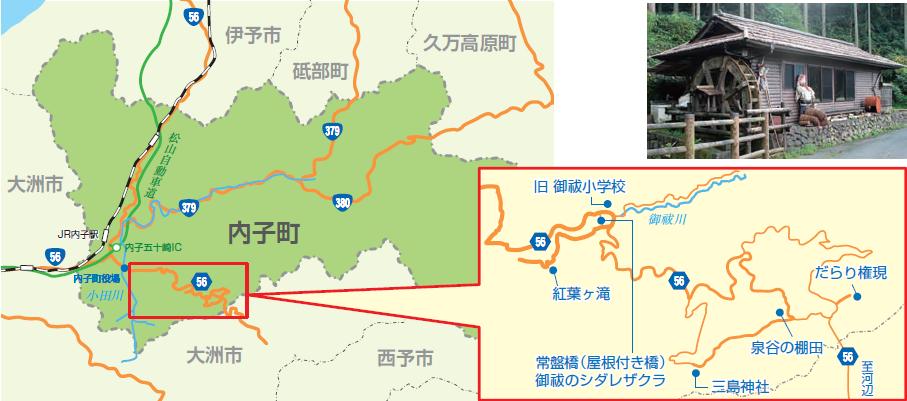 日本の原風景・内子町御み祓そぎ地区の旅