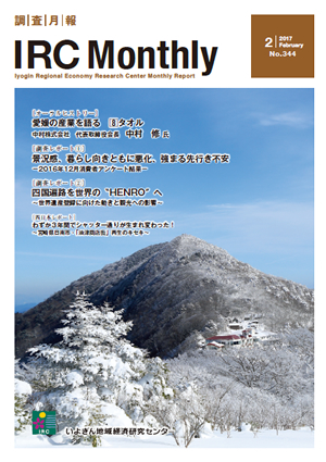 IRC Monthly 2017年2月号