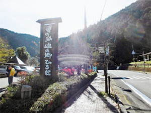 道の駅ひろた「峡の館」