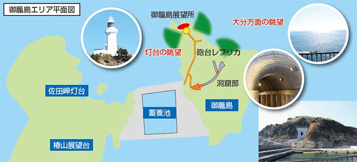 御籠島エリア平面図